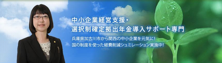 兵庫県加古川市のかすや法務行政書士事務所は中小企業を徹底サポート!兵庫県加古川市のビジネス法務アドバイザーとして選択制確定拠出年金導入で経費削減シュミレーション実施中!